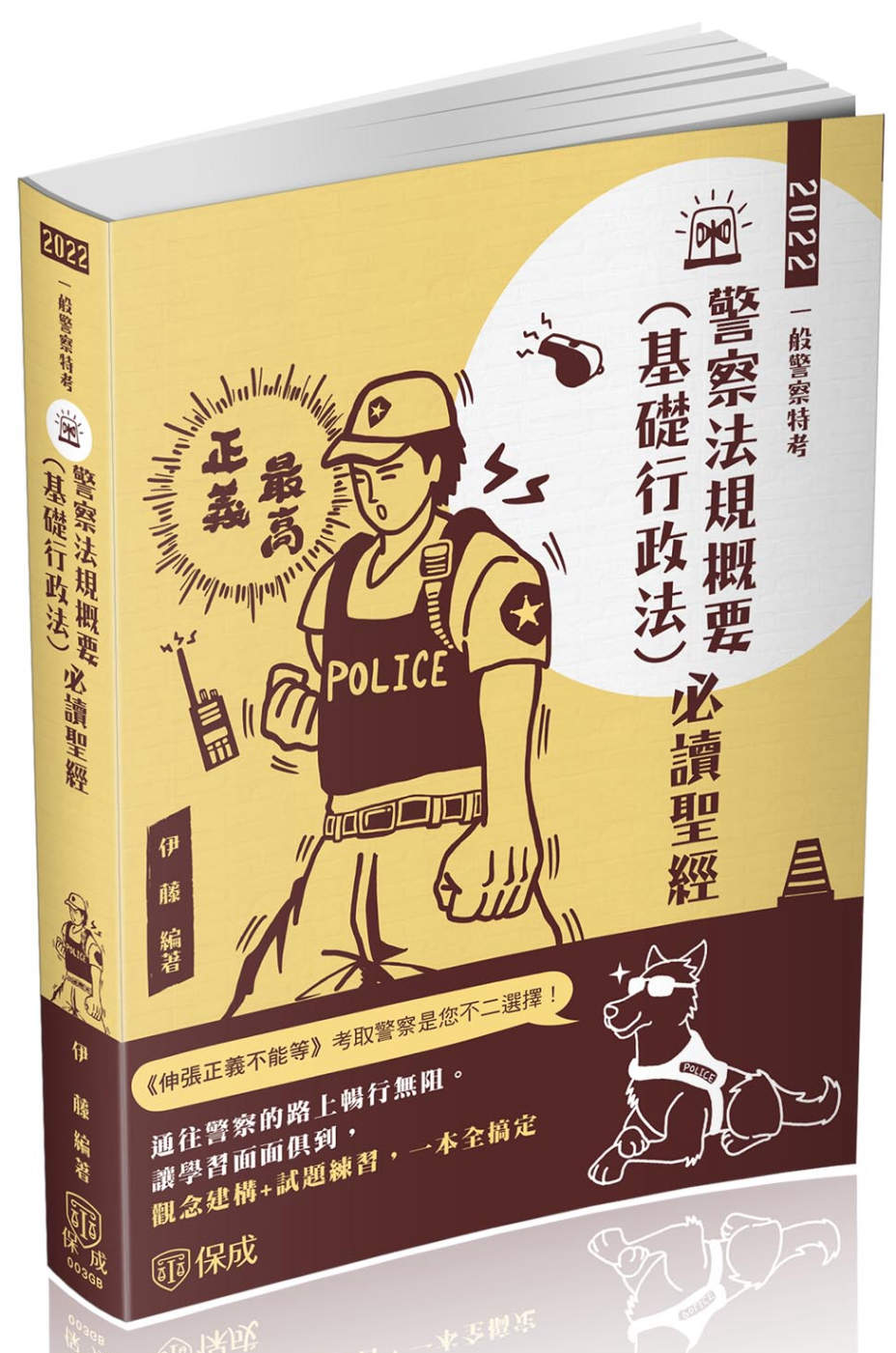 警察法規概要(基礎行政法)必讀...