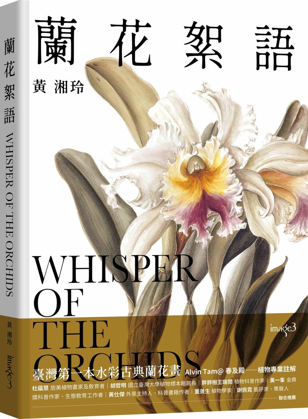 蘭花絮語 Whisper of...