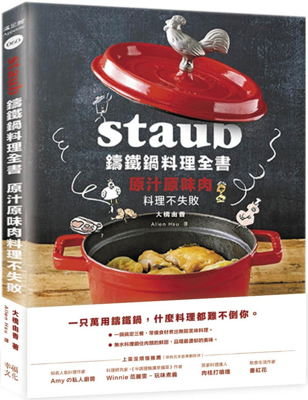 Staub鑄鐵鍋料理全書:原汁...