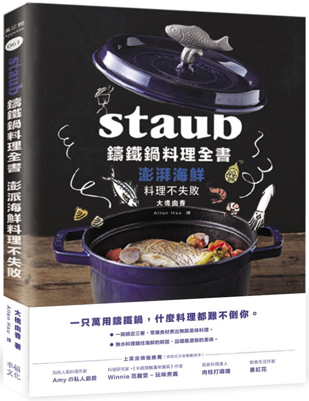 Staub鑄鐵鍋料理全書:澎湃...