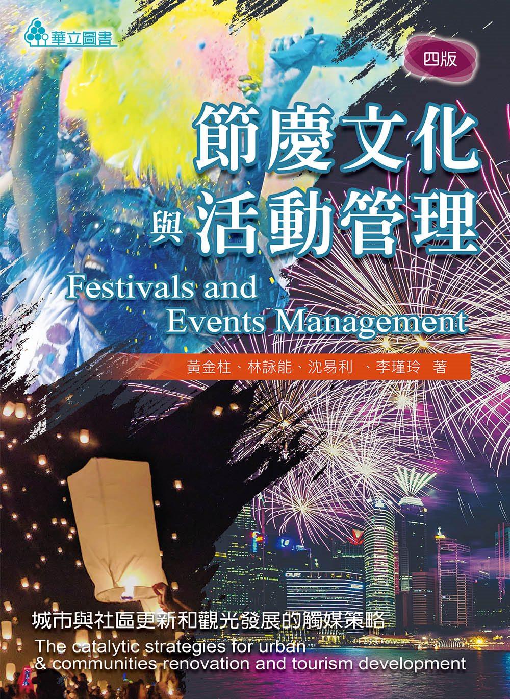 節慶文化與活動管理:城市與社區...