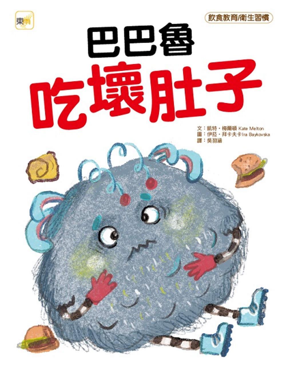 【品格教育繪本:飲食教育/衛生...