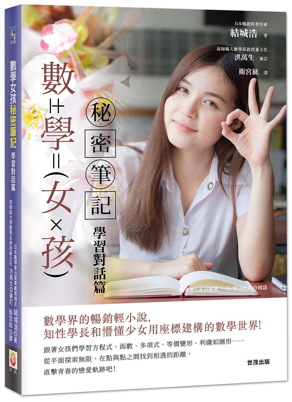 數學女孩秘密筆記:學習對話篇