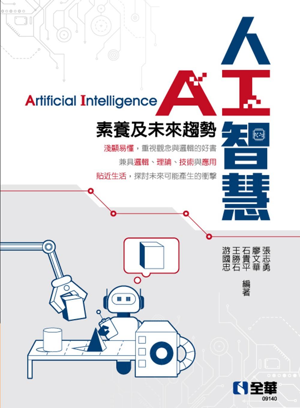人工智慧:素養及未來趨勢