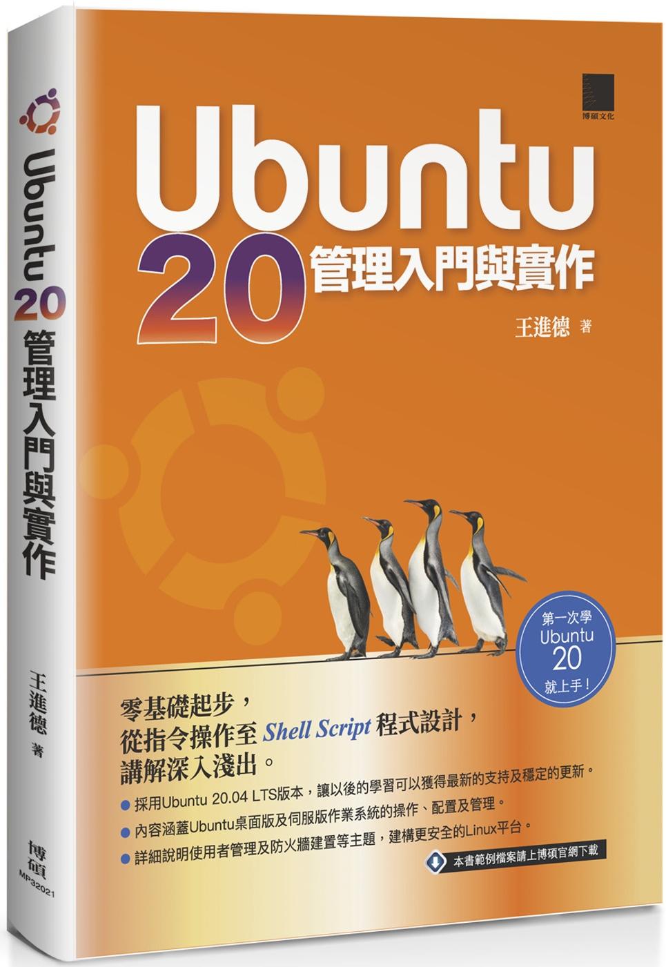Ubuntu 20管理入門與實...