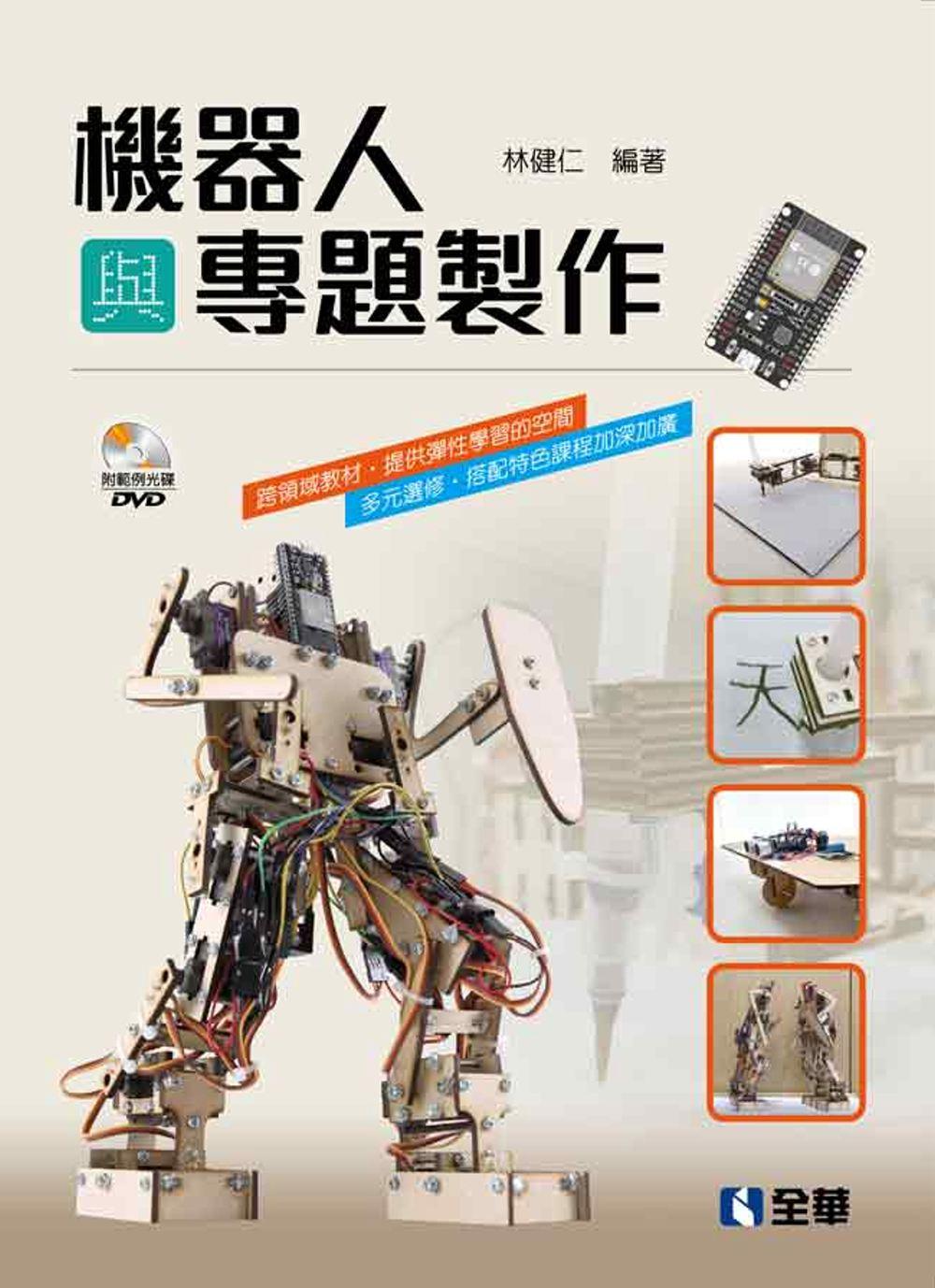 機器人與專題製作(附範例光碟)