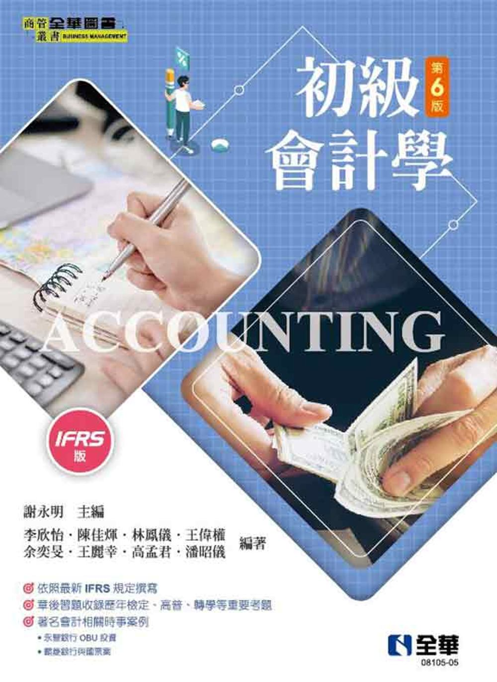 初級會計學(第六版)