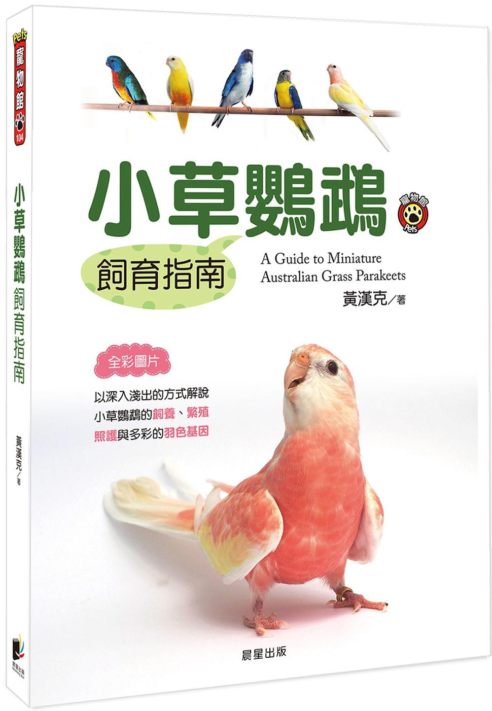 小草鸚鵡飼育指南