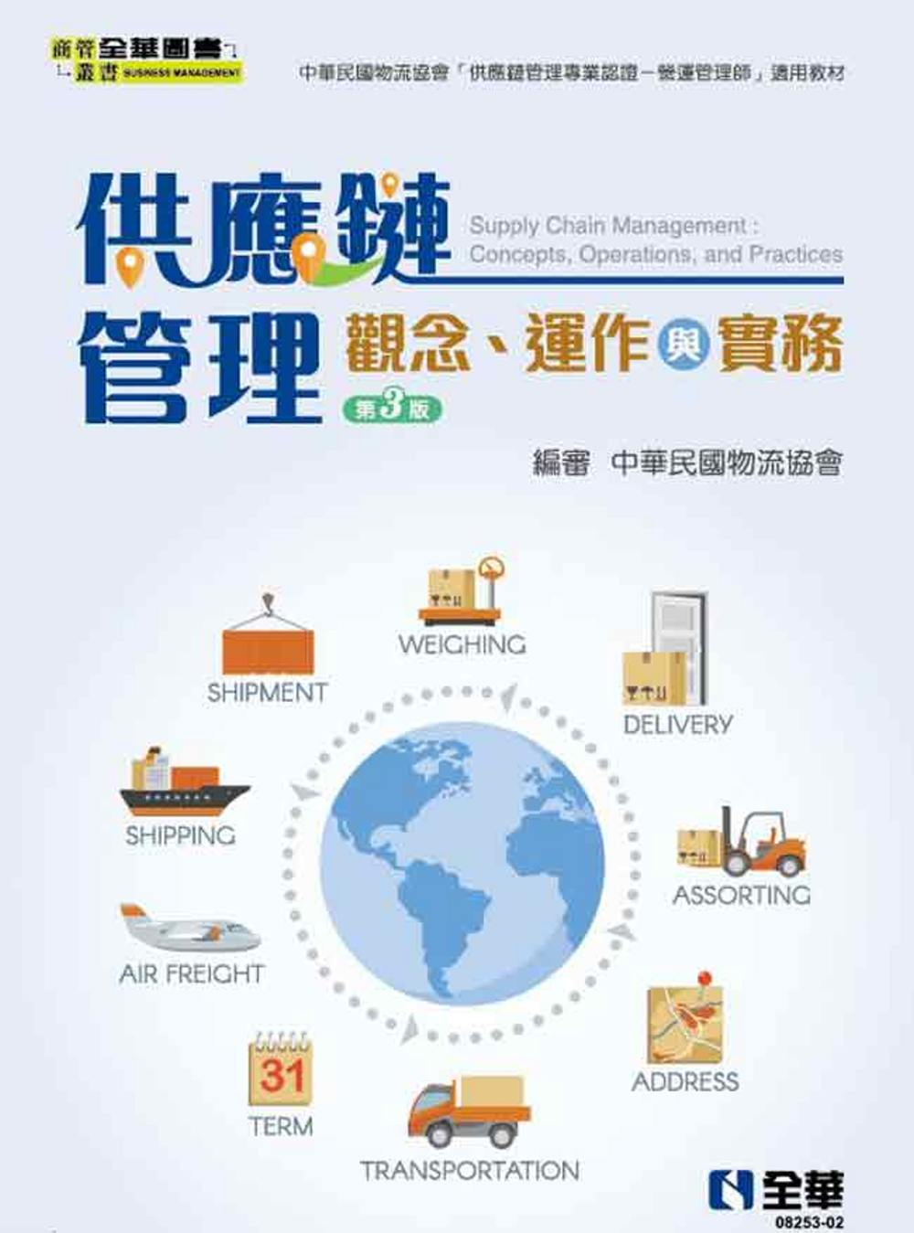 供應鏈管理:觀念運作與實務(第...