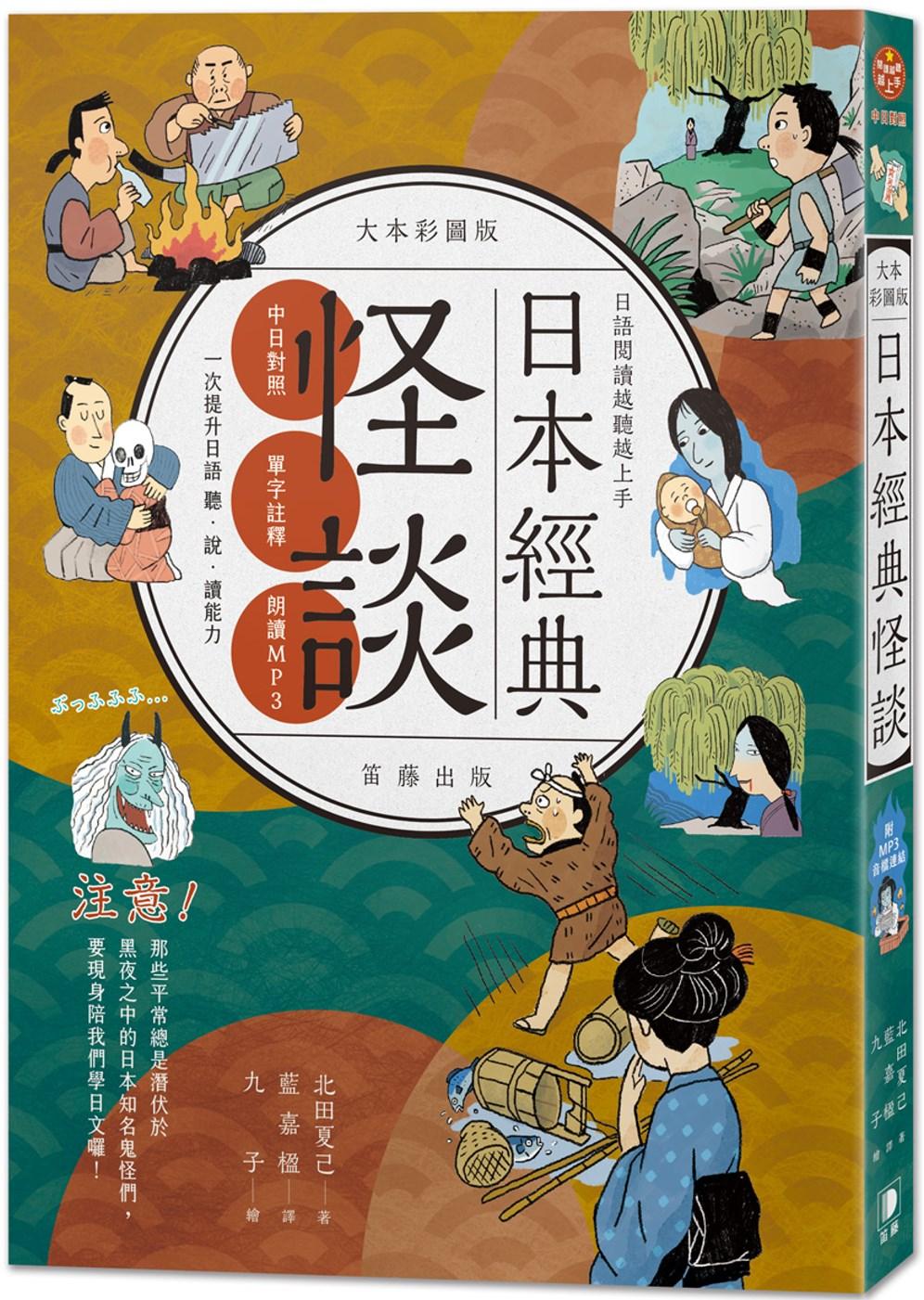 日語閱讀越聽越上手:日本經典怪...