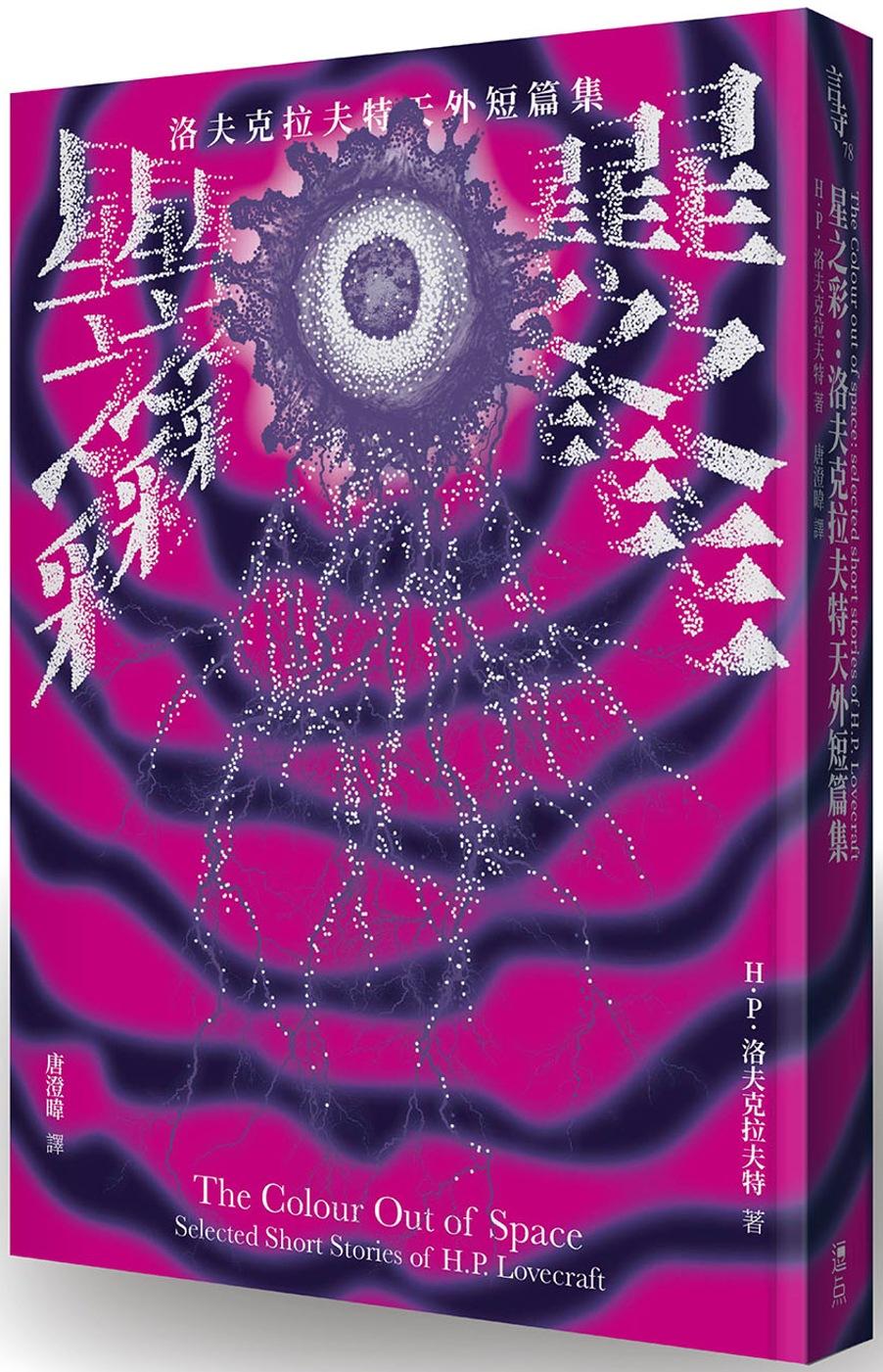 星之彩:洛夫克拉夫特天外短篇集