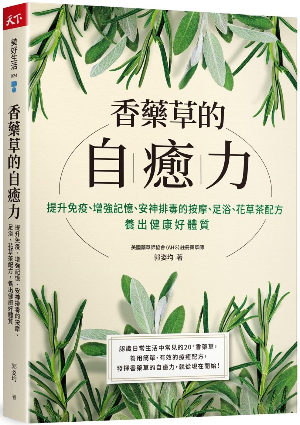 香藥草的自癒力:提升免疫、增強...