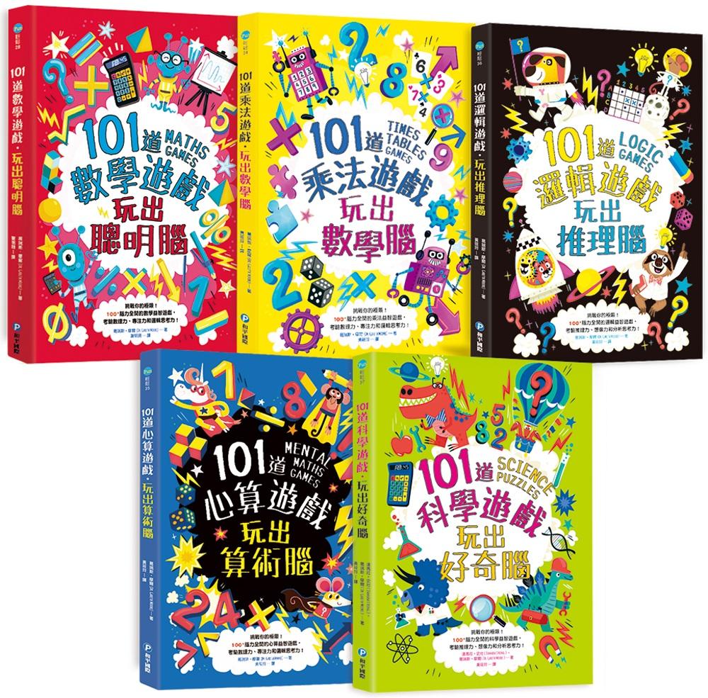 101道數學遊戲系列全五冊套書...