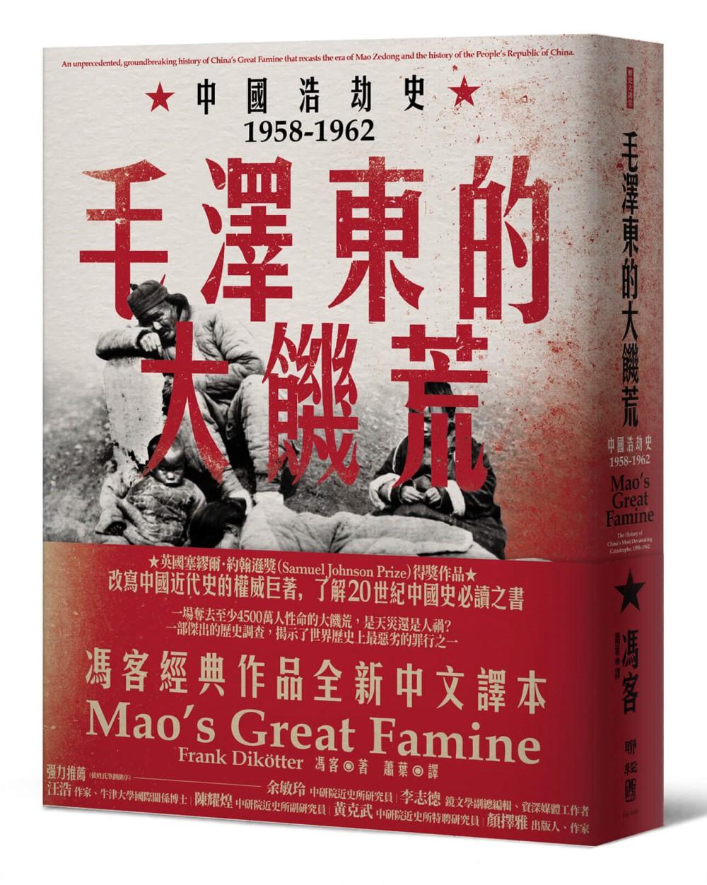 毛澤東的大饑荒:中國浩劫史1958-1962(當代中國史學家馮客三部曲)