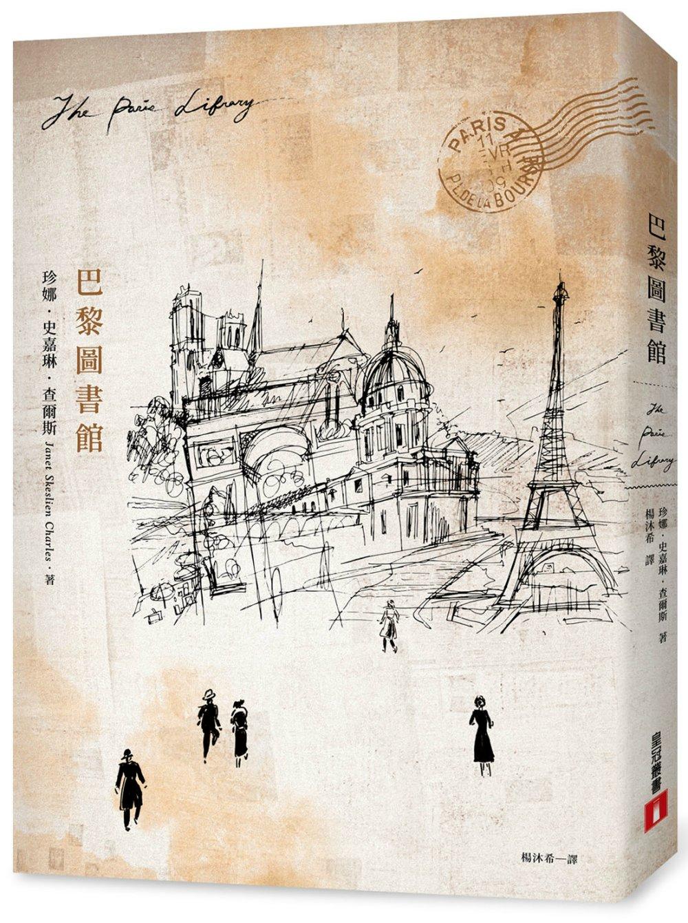 巴黎圖書館【博客來獨家,一頁時光書衣版】