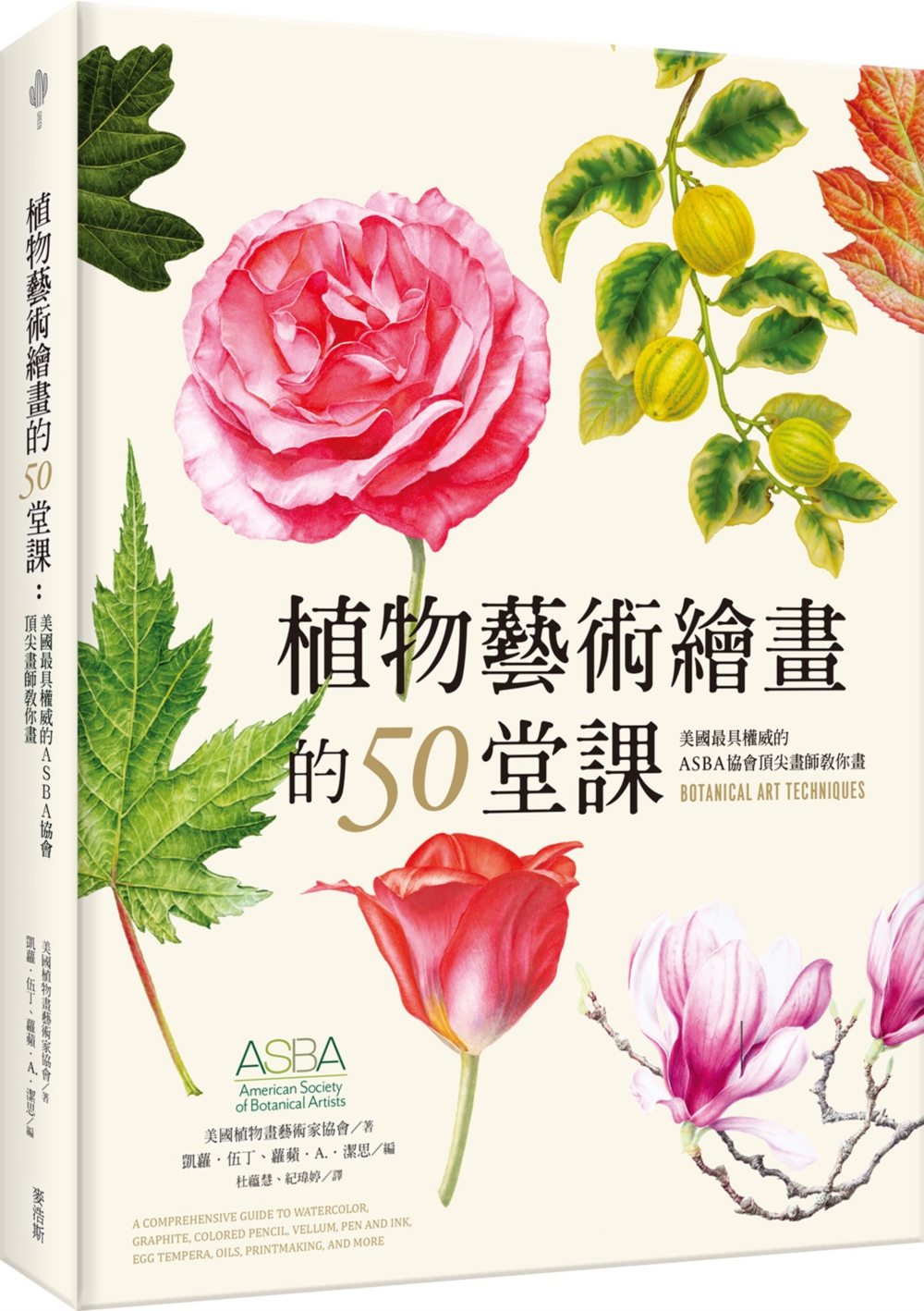 植物藝術繪畫的50堂課—美國最...