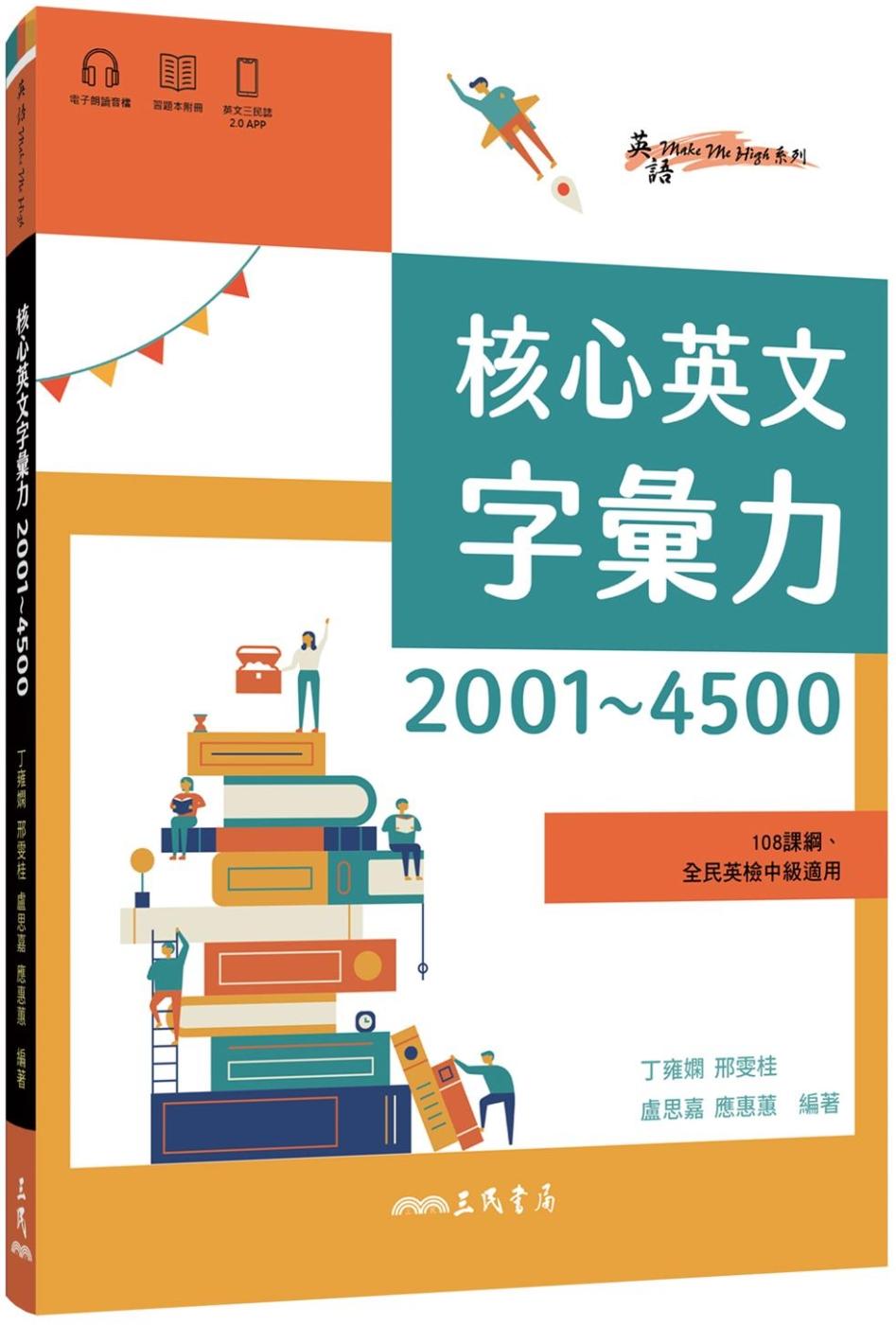 核心英文字彙力2001~450...