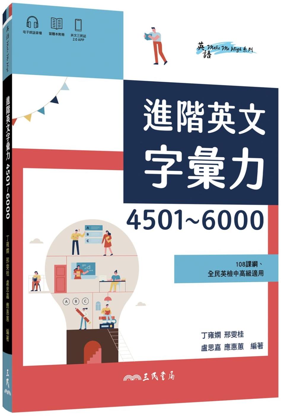 進階英文字彙力4501~600...