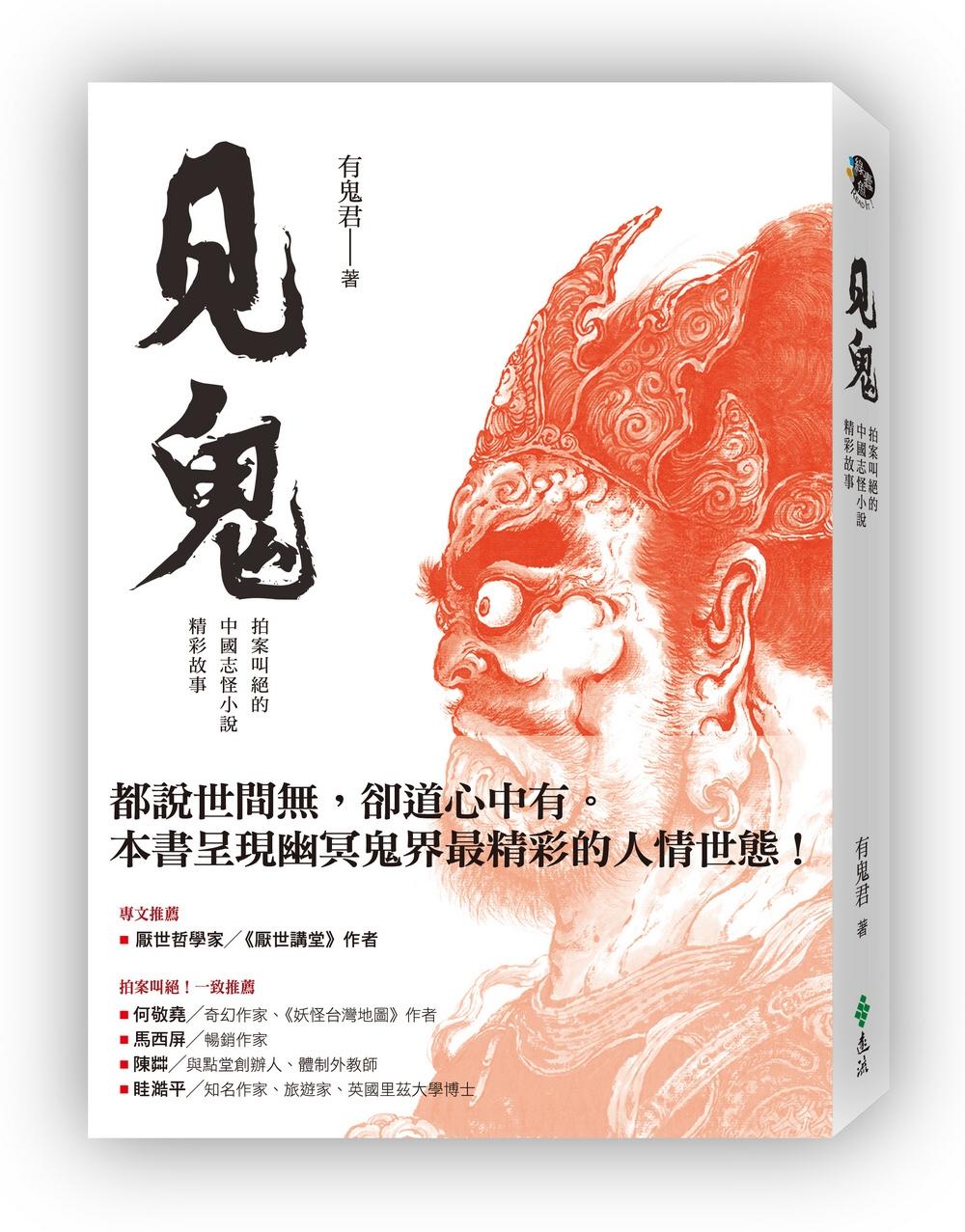 見鬼:拍案叫絕的中國志怪小說精...