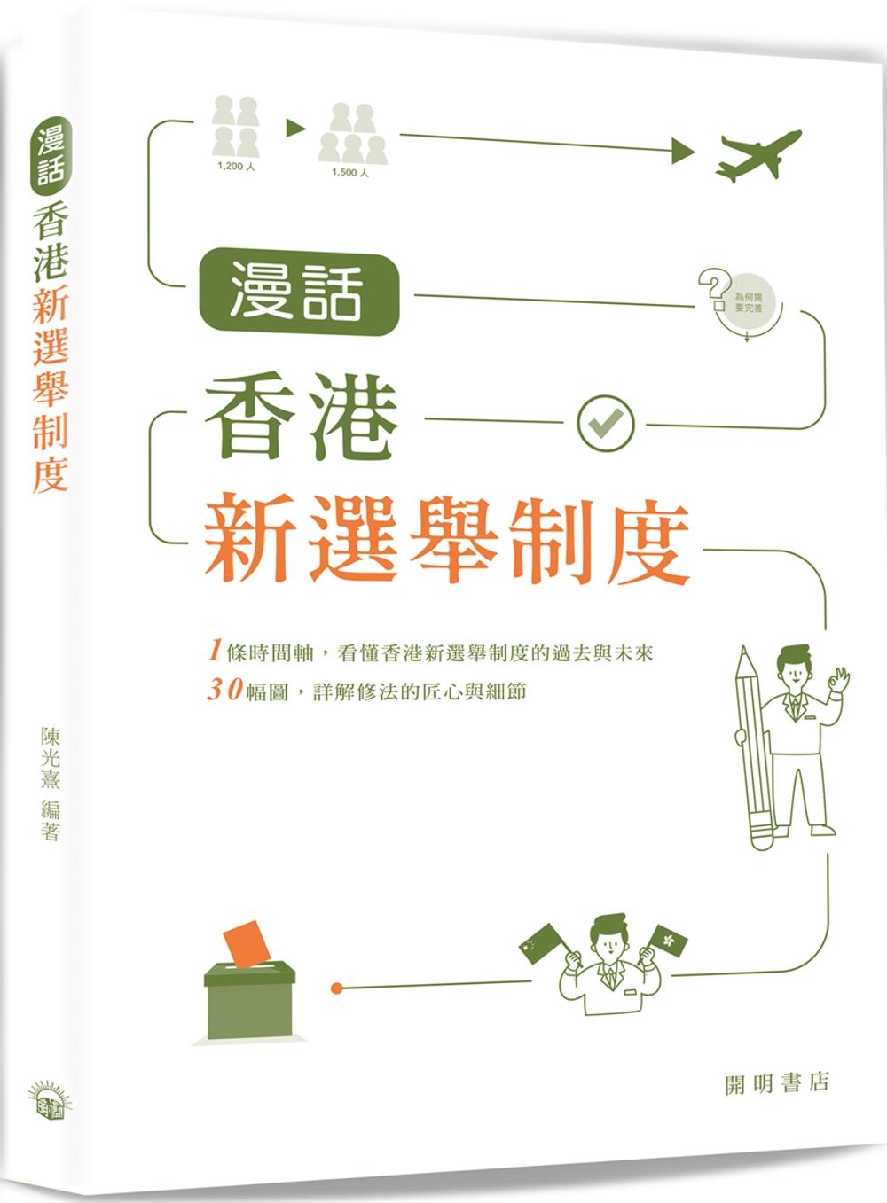 漫話香港新選舉制度