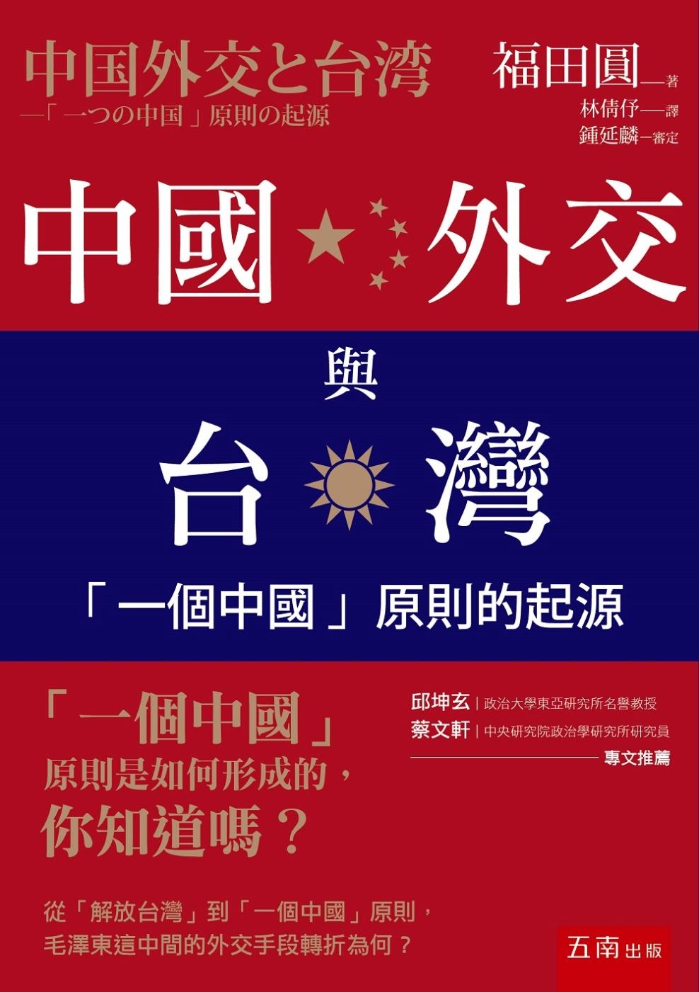 中國外交與台灣:「一個中國」原...