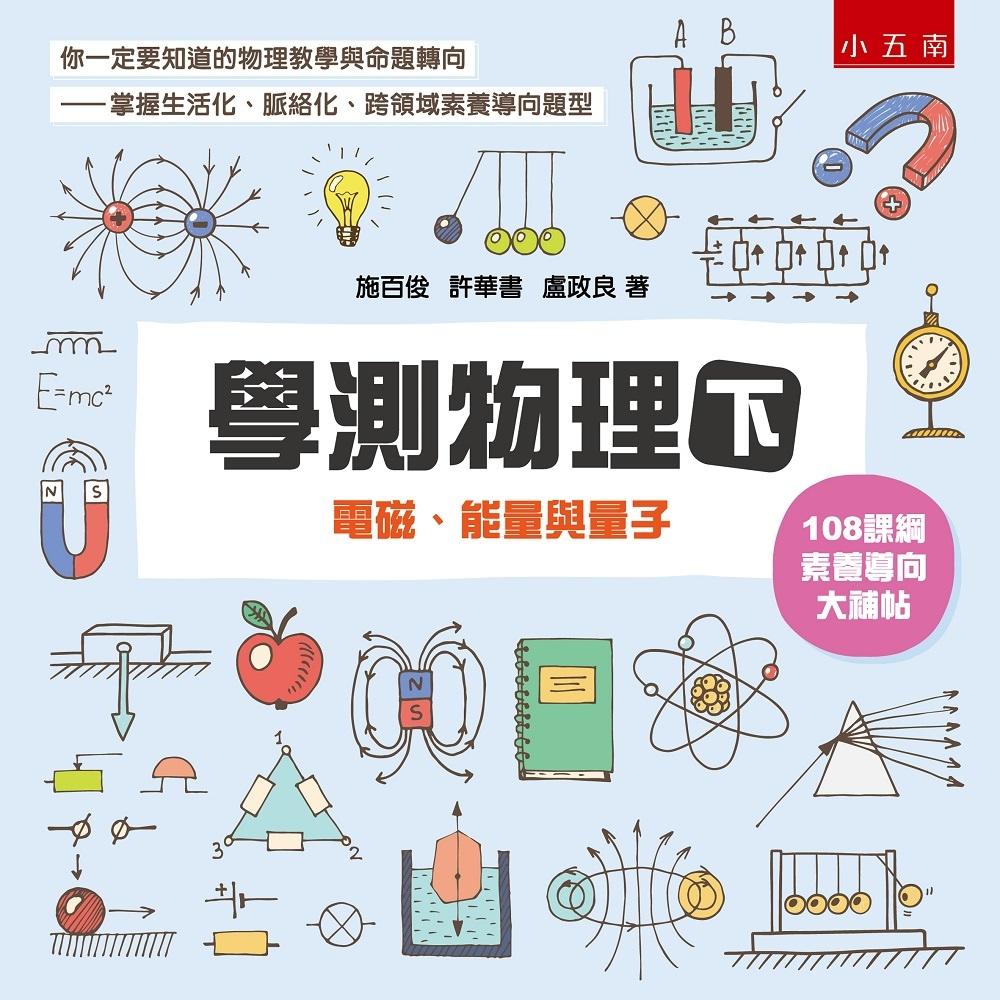 學測物理(下):電磁、能量與量...