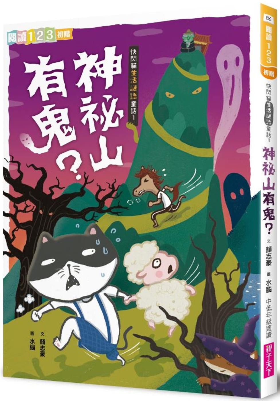 快閃貓生活謎語童話1:神祕山有...