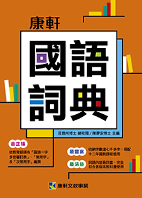 康軒國語詞典