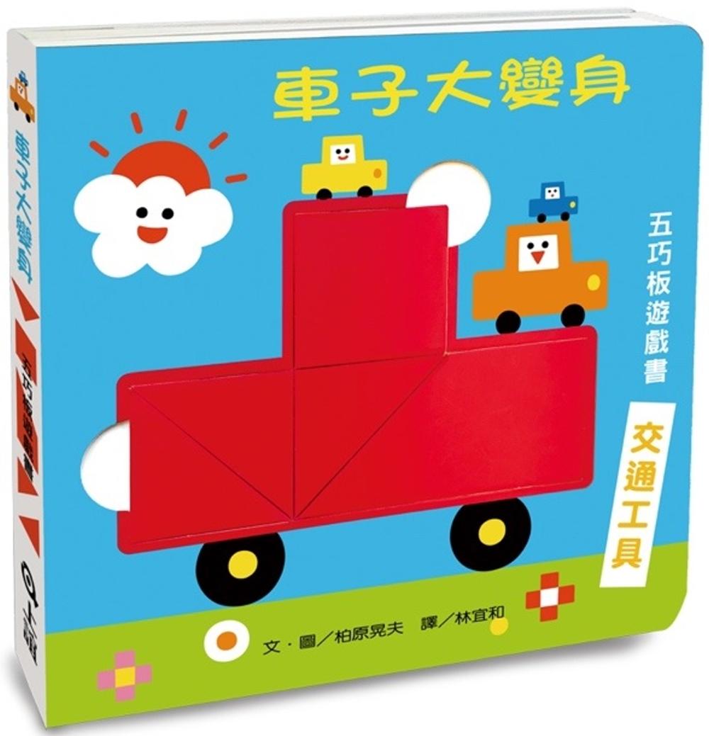 車子大變身五巧板遊戲書(新版)
