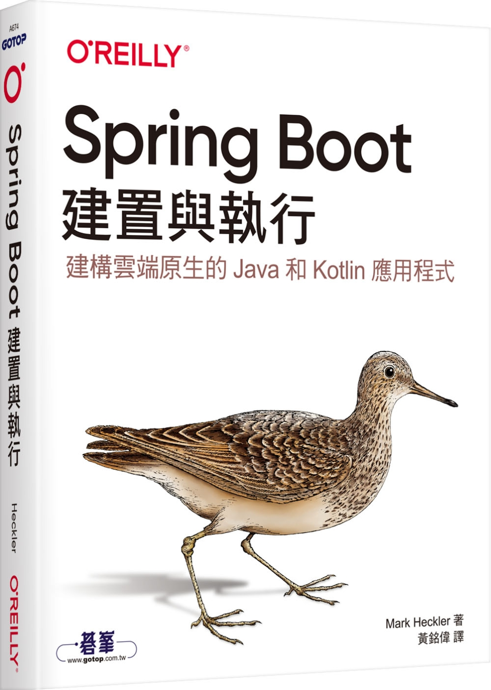 Spring Boot:建置與...
