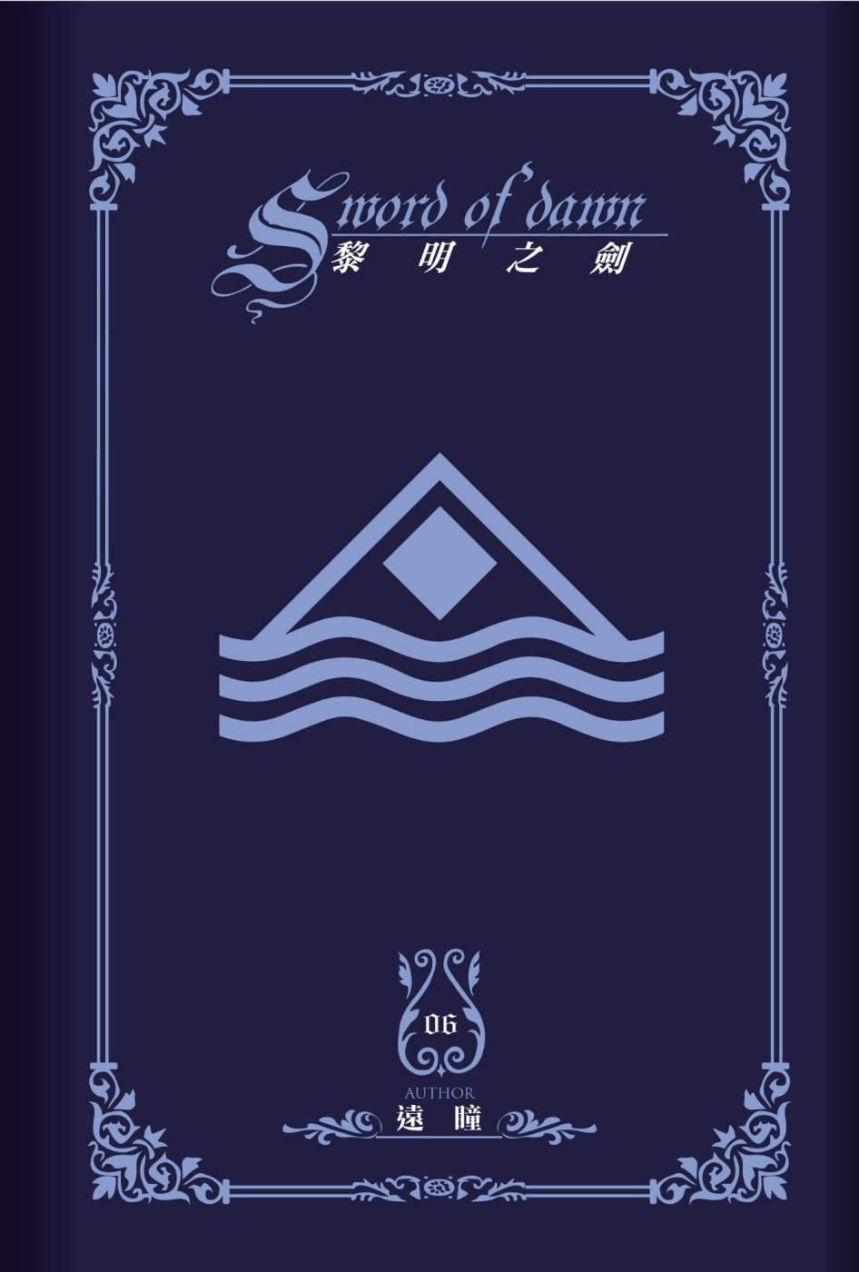 黎明之劍(06):造訪康德領