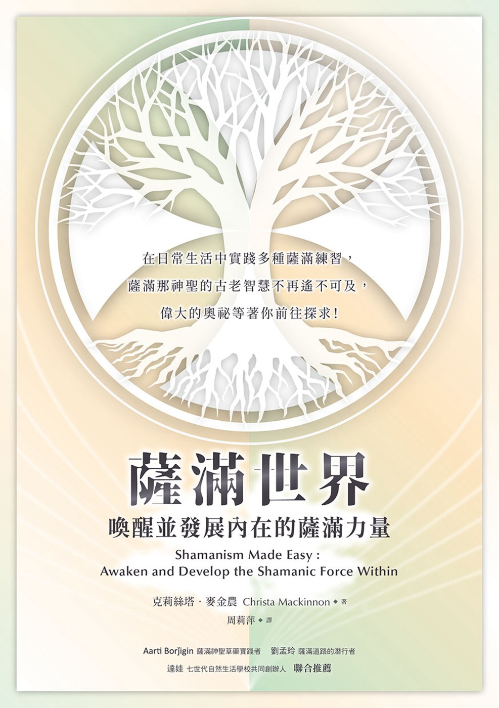 薩滿世界:喚醒並發展內在的薩滿力量