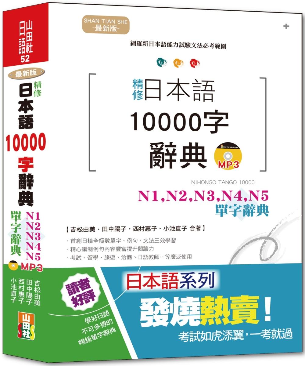 最新版 精修 日本語10000...