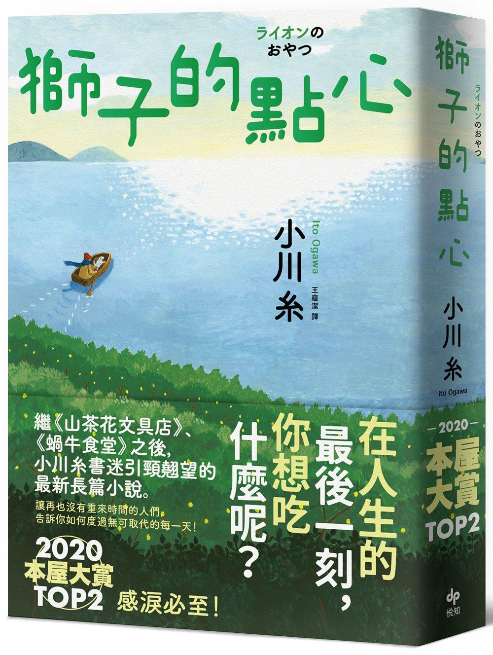 獅子的點心:2020本屋大賞TOP2!小川糸全新小說,感淚必至!