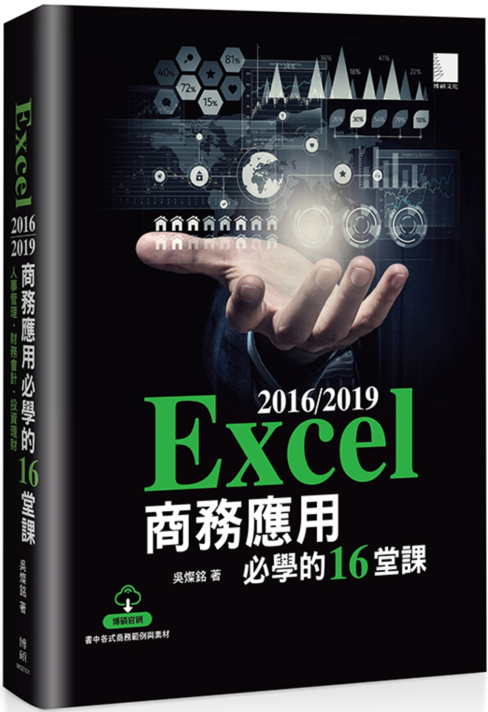 Excel 2016/2019...