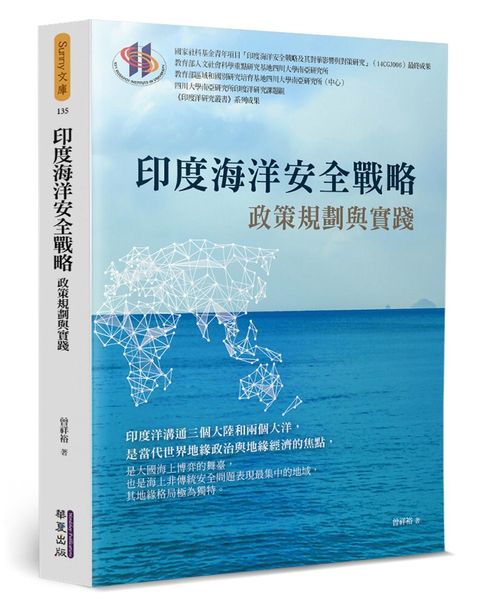 印度海洋安全戰略:政策規劃與實...