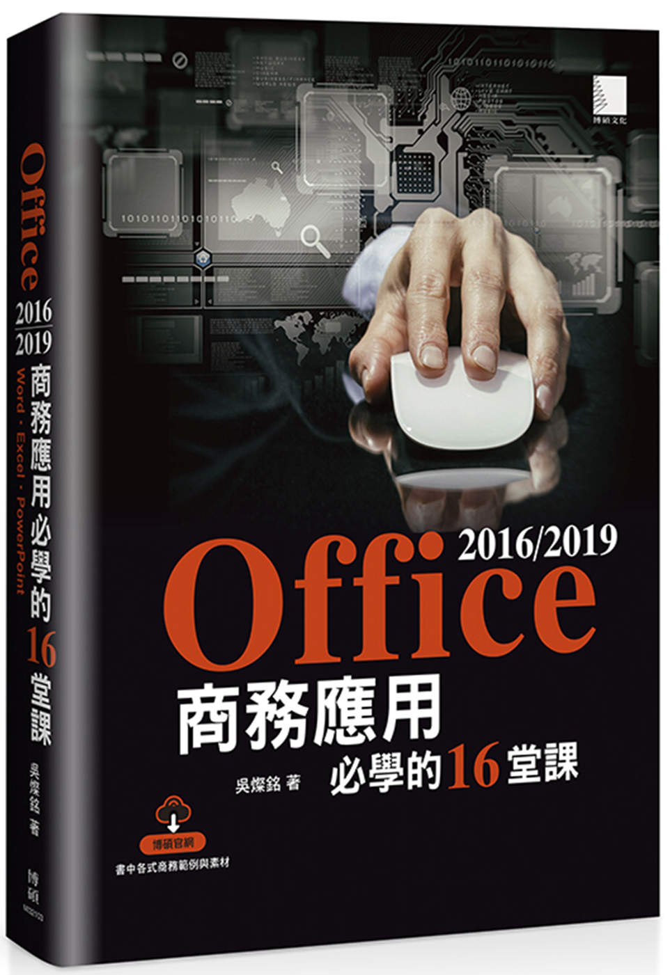 Office 2016/201...