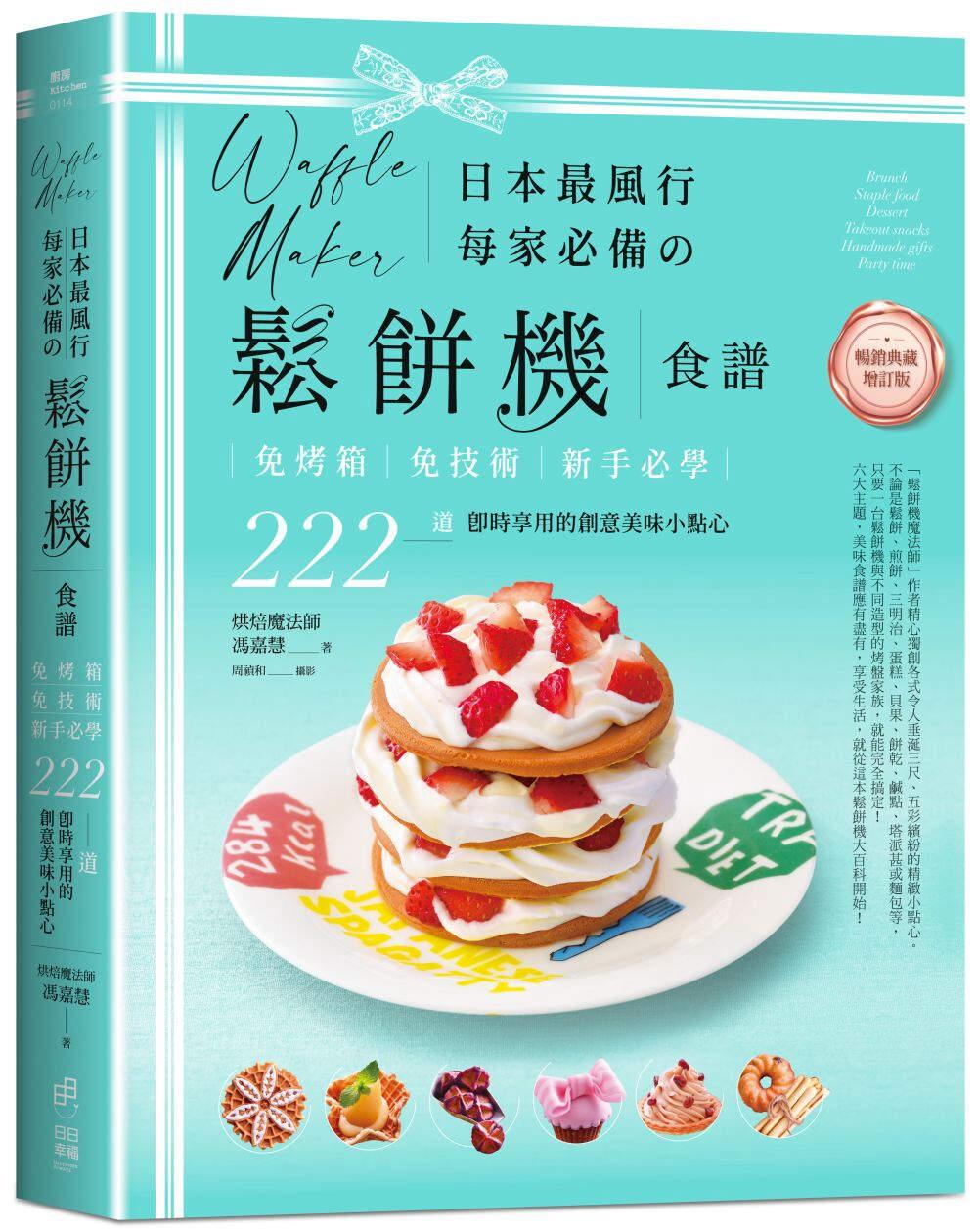 日本最風行每家必備的鬆餅機食譜【暢銷典藏增訂版】:免烤箱,免技術,新手必學,222道即時享用的創意美味小點心