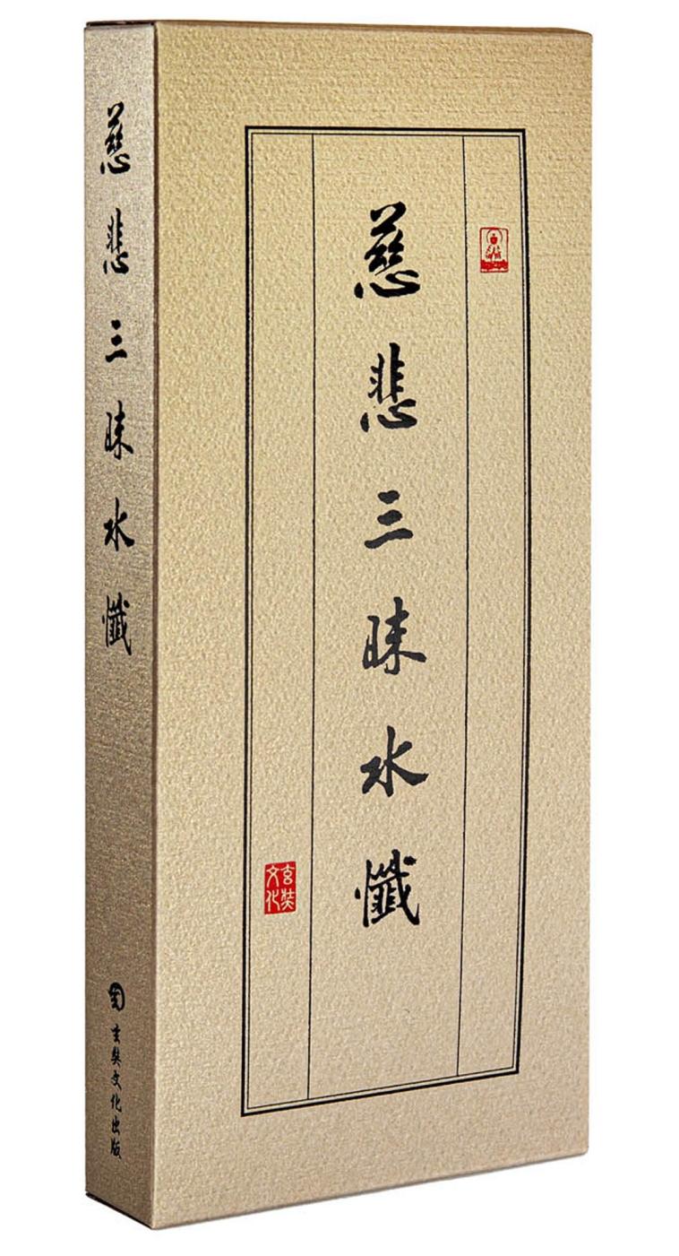 慈悲三昧水懺(28開經摺)