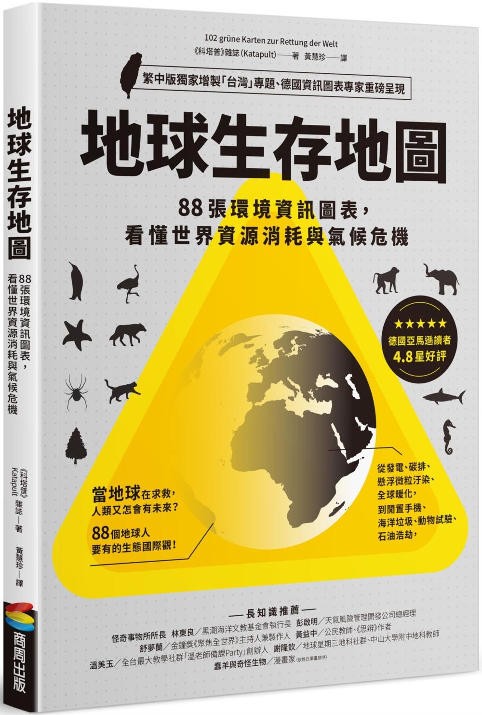 地球生存地圖:88張環境資訊圖...