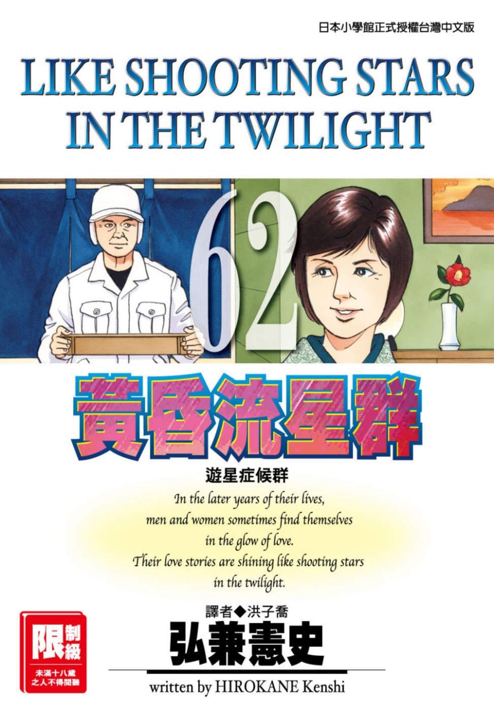 黃昏流星群(62)(限台灣)
