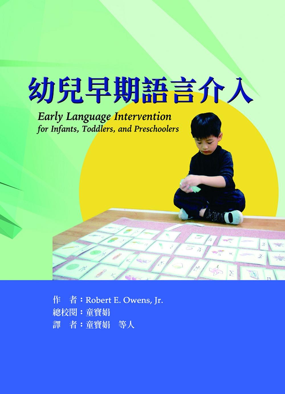幼兒早期語言介入