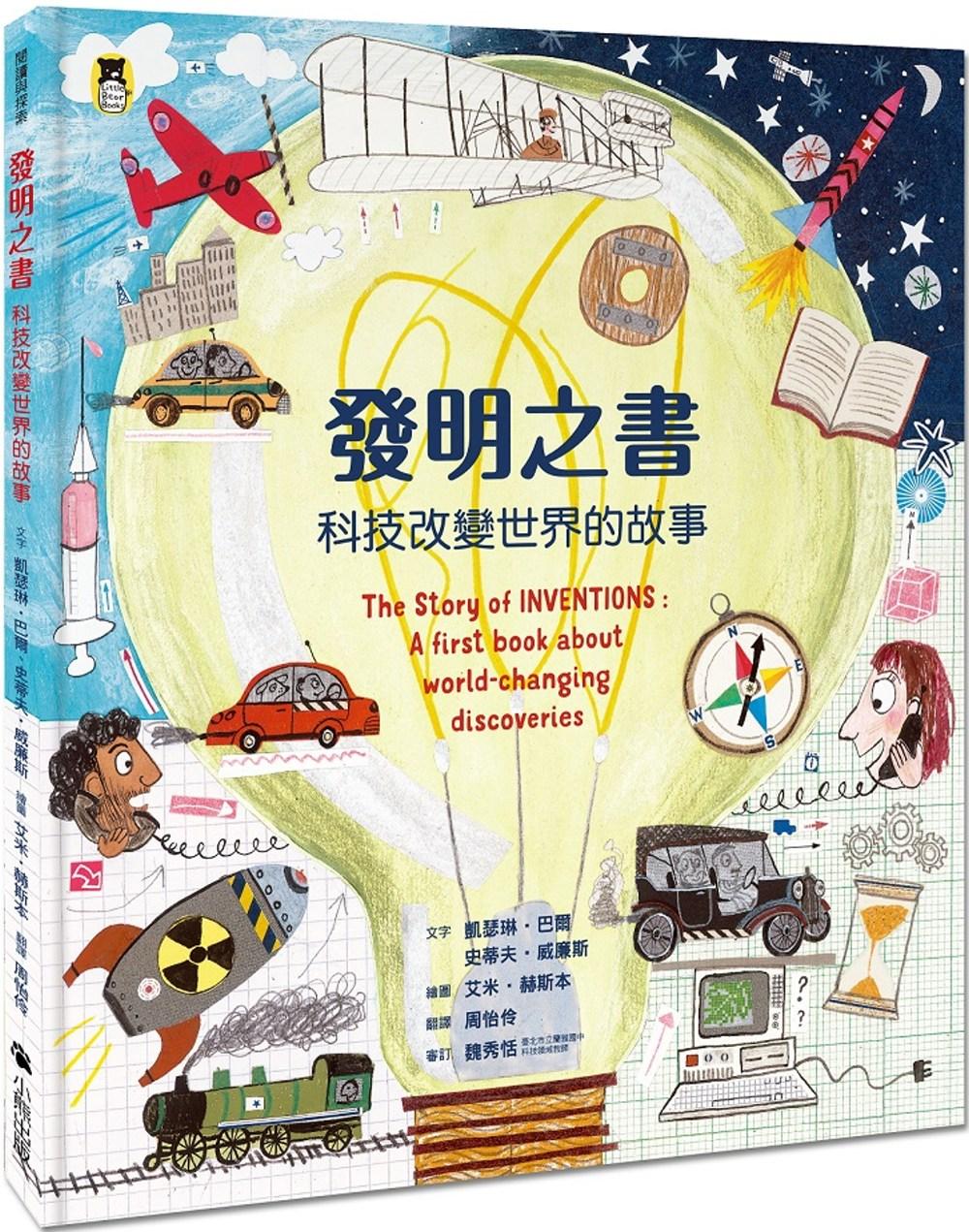 發明之書:科技改變世界的故事