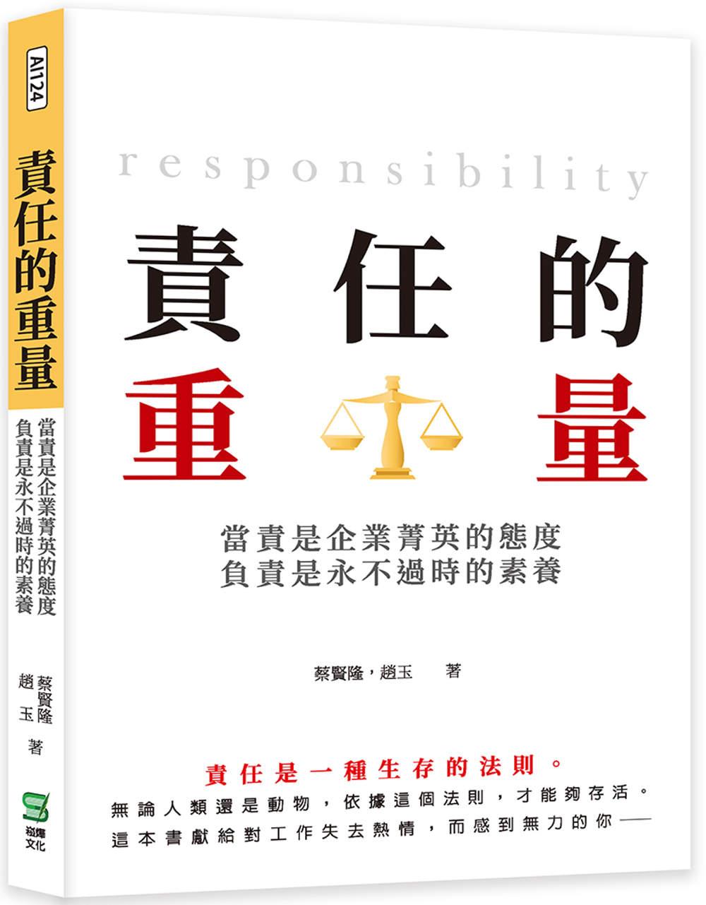責任的重量:當責是企業菁英的態...