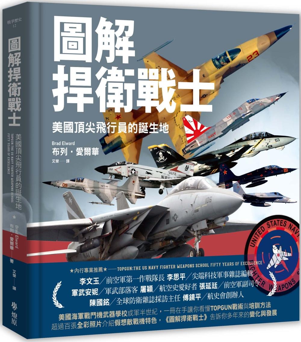 圖解捍衛戰士:美國頂尖飛行員的...