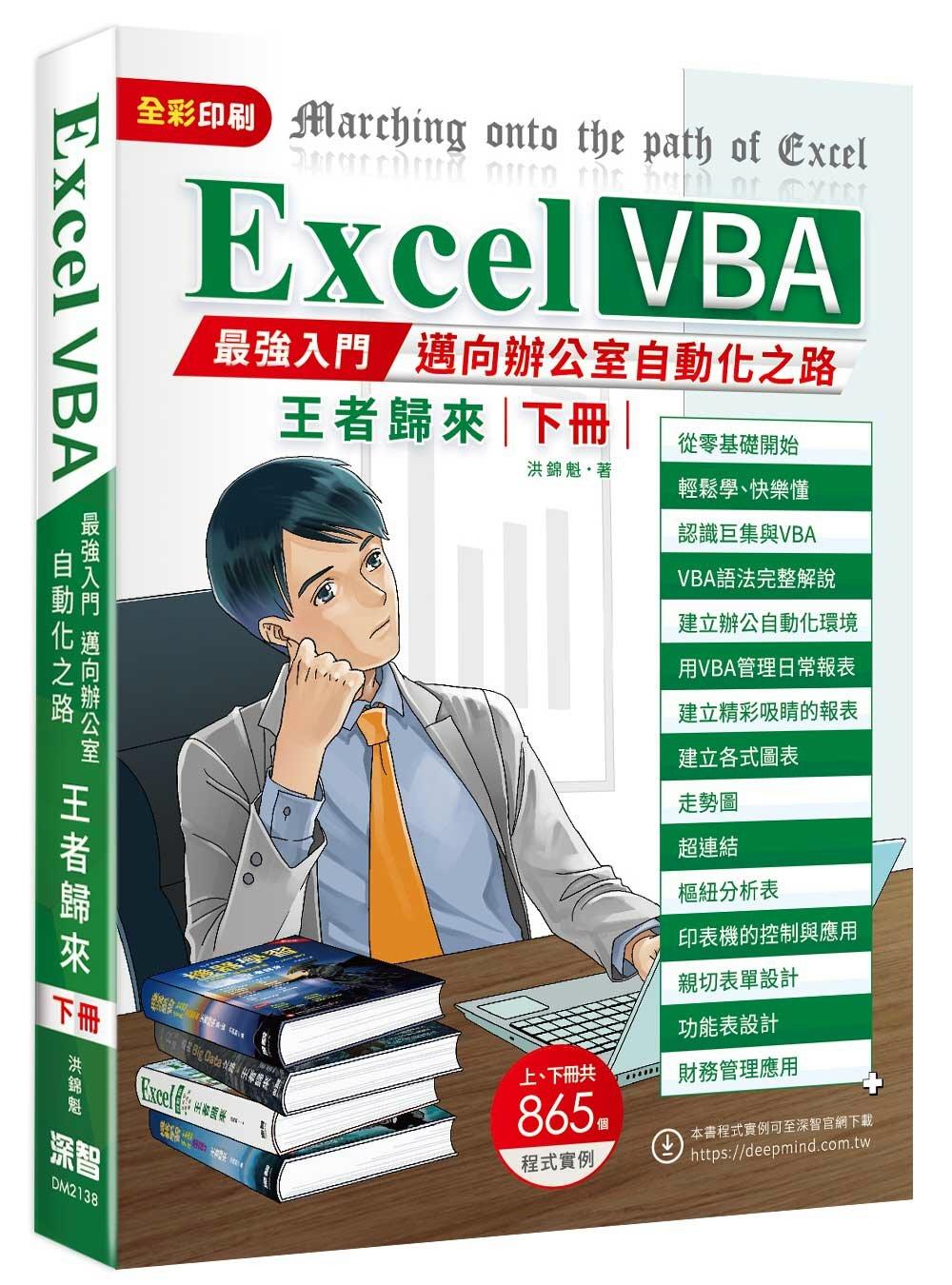 Excel VBA最強入門邁向...
