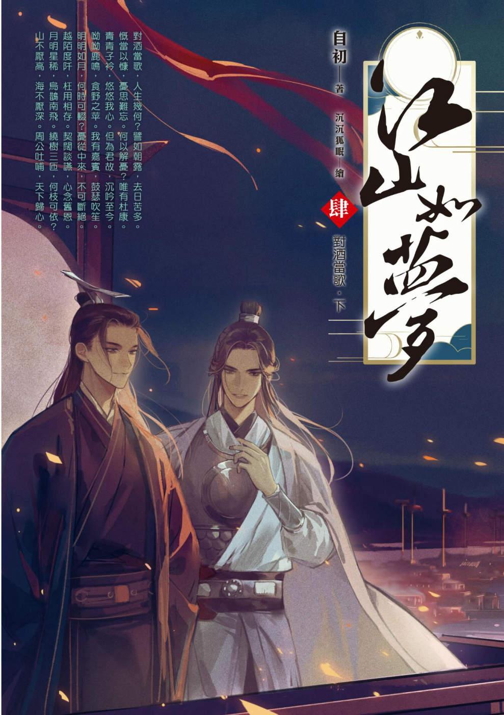 江山如夢(04):對酒當歌.下