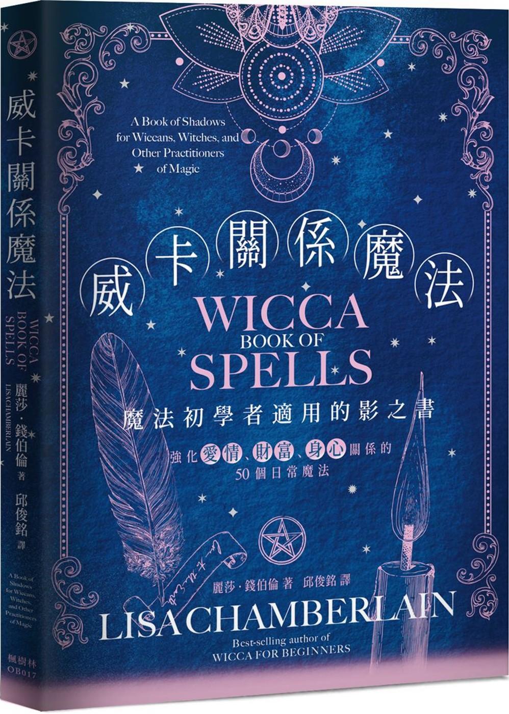 威卡關係魔法:強化愛情、財富、...