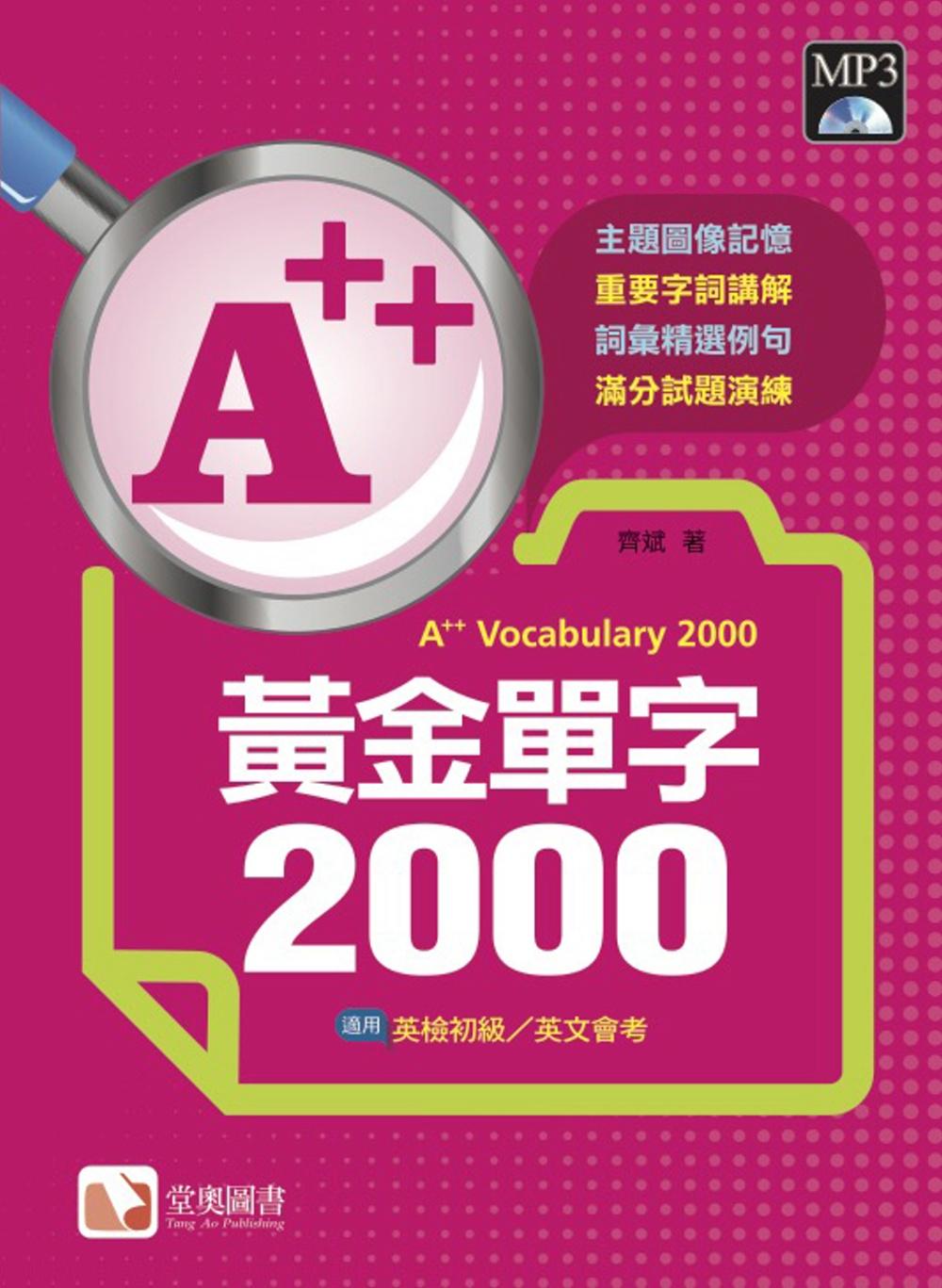 A++黃金單字2000