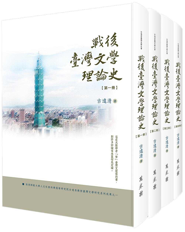 戰後臺灣文學理論史(全四冊)